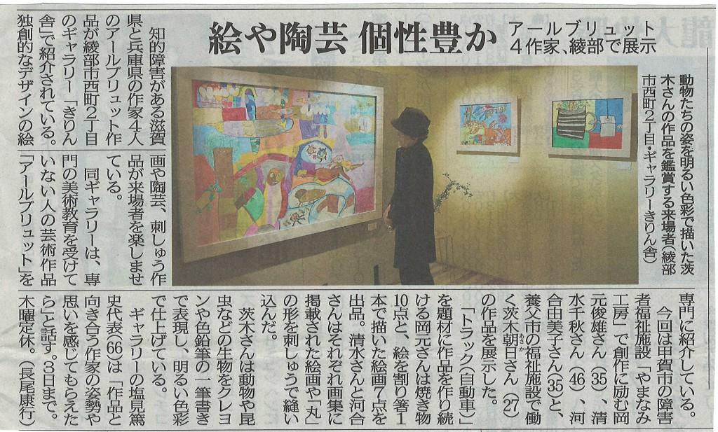 京都新聞:5.1