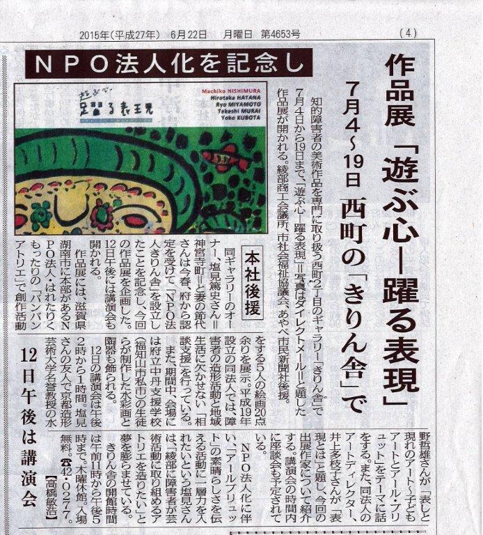 市民新聞 2015.6.22