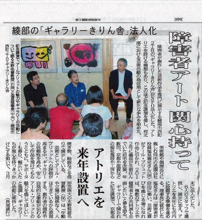 京都新聞の記事 2015-07-22