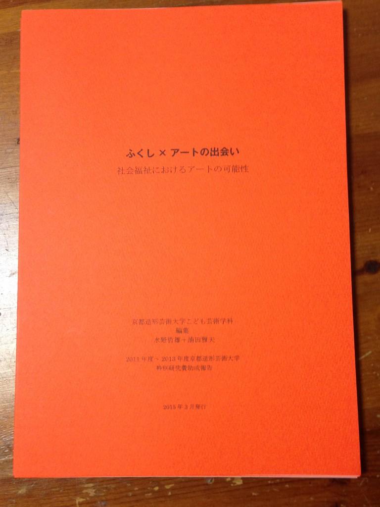 冊子「福祉 × アートの出会い」