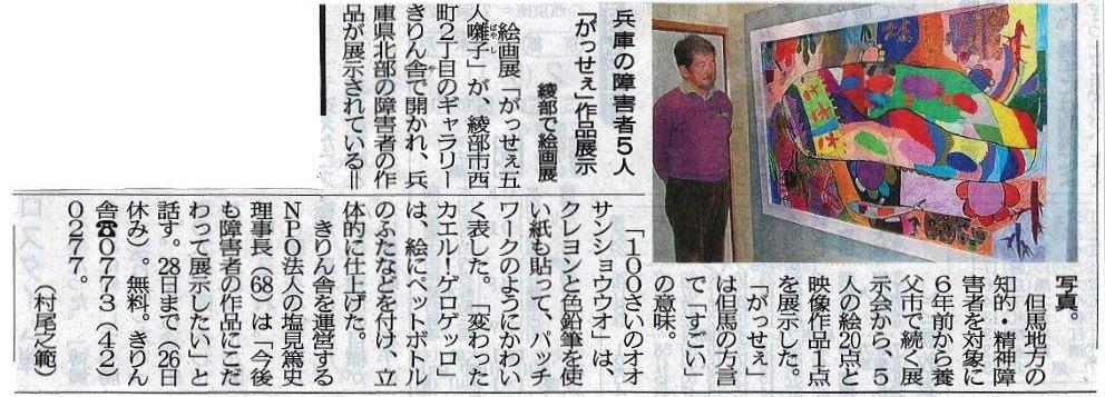 京都新聞の記事 2015年11月